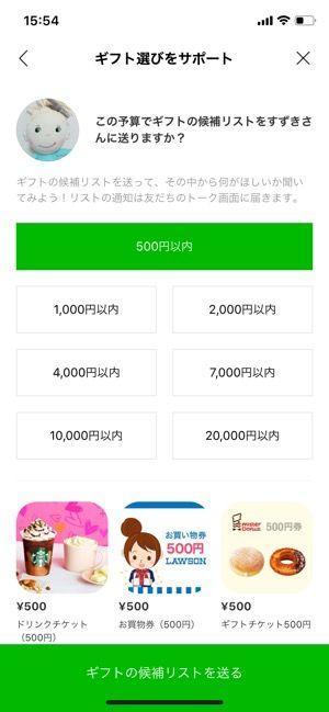 プレゼント スタバ line で LINEギフトのスタバドリンクチケットは、「税込500円までのドリンク一杯との引換券」であって、「500円分のクーポン」ではない。
