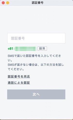 PC版LINE SMSで認証番号を受け取る