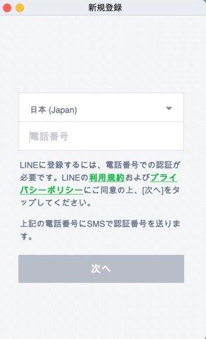 PC版LINE 電話番号を入力