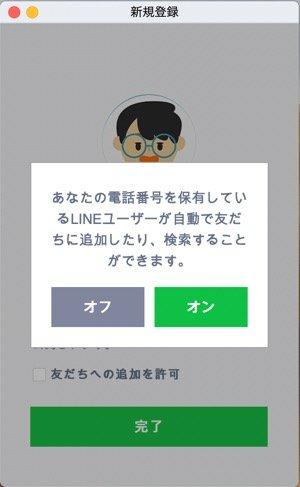 PC版LINE プロフィールアイコン、アカウント名を設定する