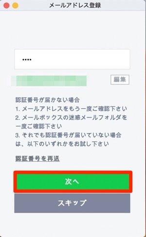PC版LINE メールアドレス認証