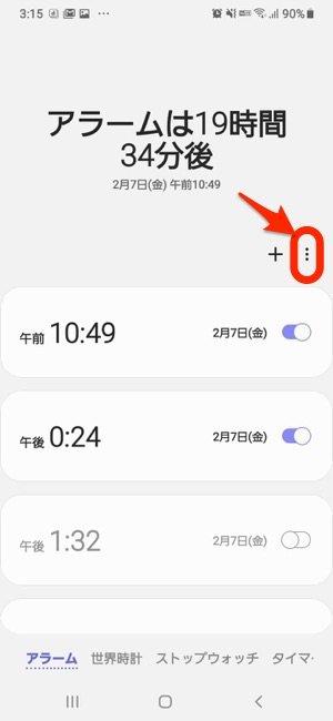 Galaxy 時計アプリ