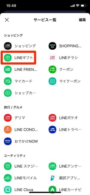 LINEギフト 移動