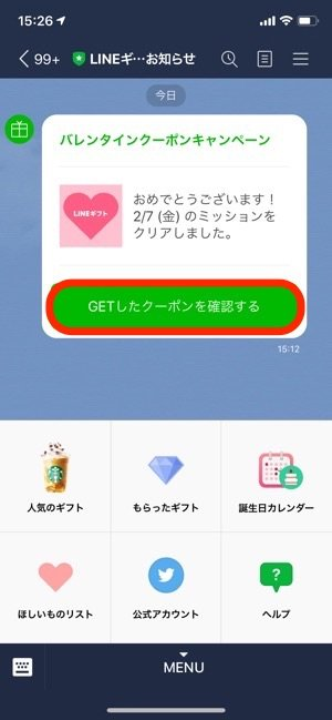 LINEギフト クーポン配布画面