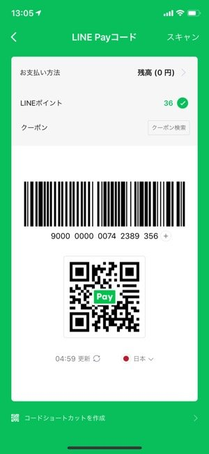 LINEポイント LINE Pay