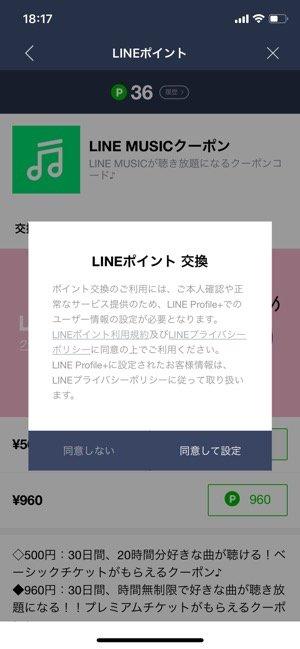LINE PROFILEへの登録