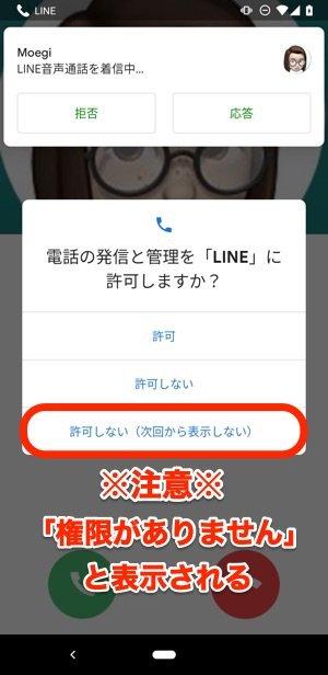 LINE 通話できない 電話を許可する
