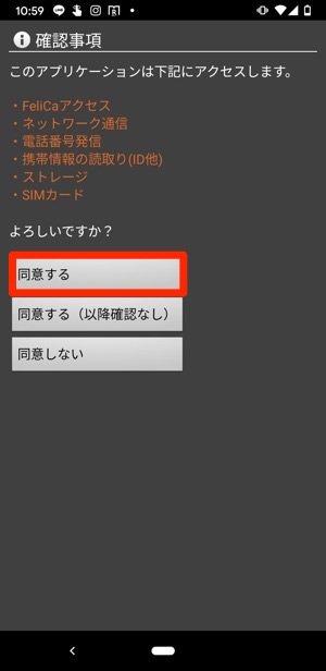 「モバイルSuica」アプリを起動