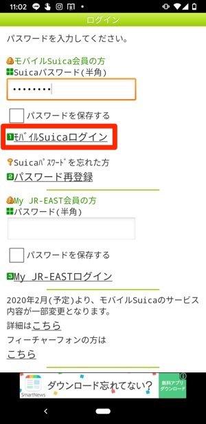 「モバイルSuica」アプリにログイン