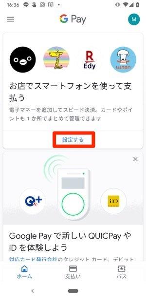 Google PayにSuicaを追加する