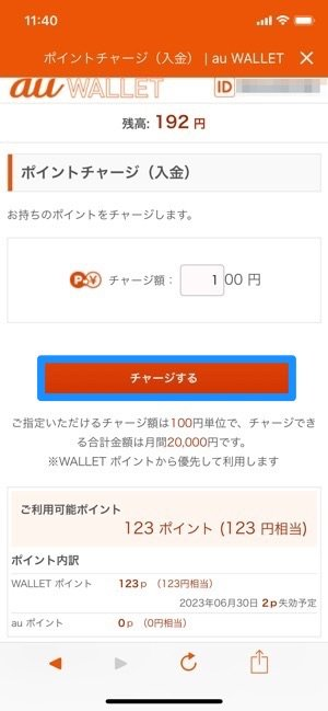 au PAYアプリ WALLET残高にチャージする