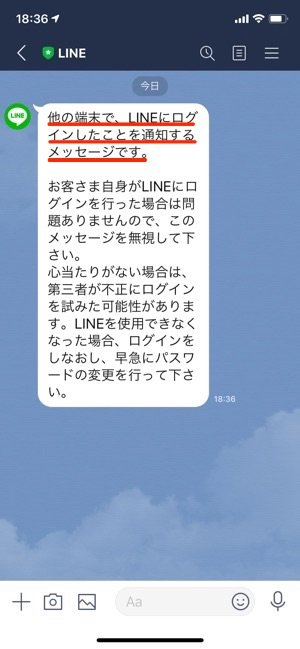LINEログイン通知