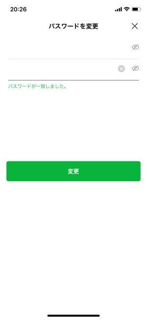 LINE パスワード変更