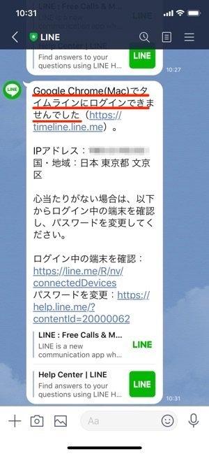 へ 端末 line の ほか ログイン で の 【LINE】複数端末からログインしてしまった…消えたデータは復元できる!? 回避策は?