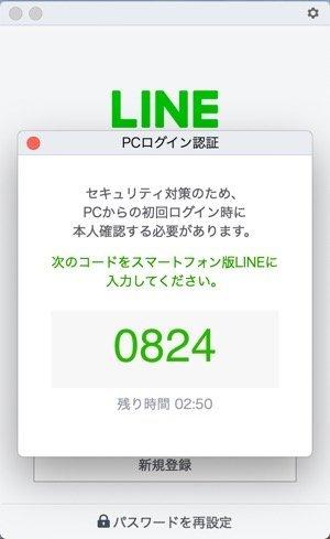 PC版LINE 確認コード
