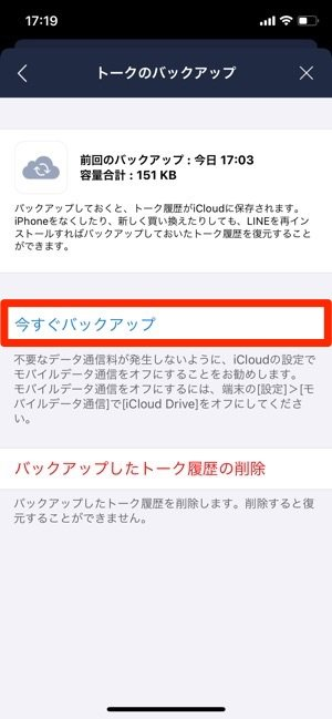 iPhone トーク履歴 バックアップ