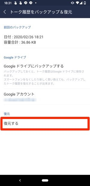 Android トーク履歴の復元