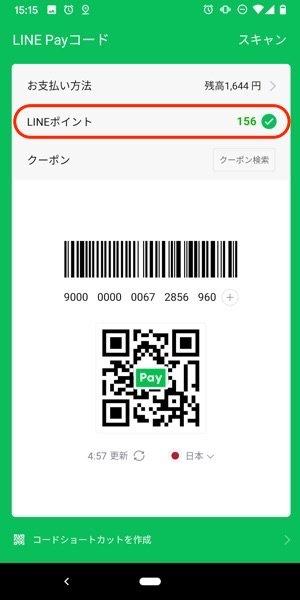 LINE Pay コード支払い