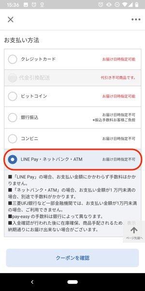 オンライン支払い