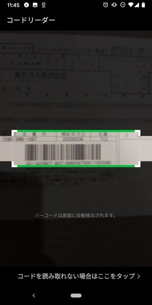LINE Pay 請求書払い