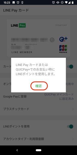 LINE Payカード ポイント利用