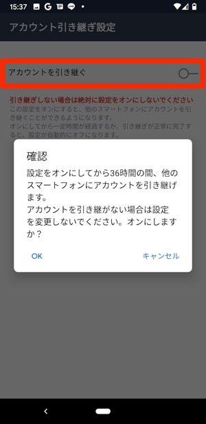 Android版LINE アカウントの引き継ぎ設定