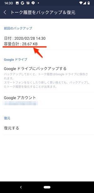 Android版LINE トーク履歴のバックアップ