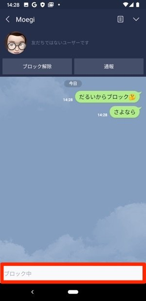 LINE ブロック中の画面 Android