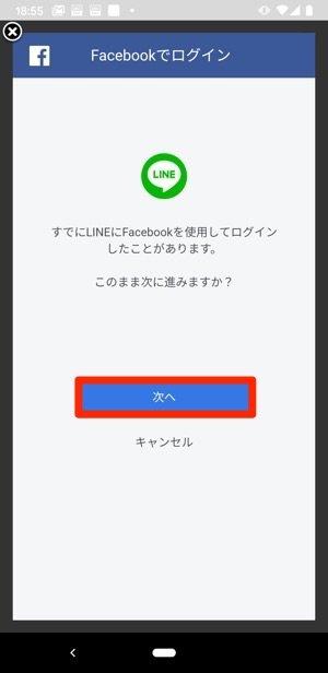 連携したFacebookアカウントにログインする