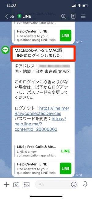 PC LINE 使い方