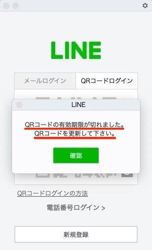 LINE ログインできない