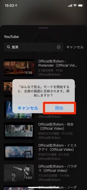 LINE ビデオ通話