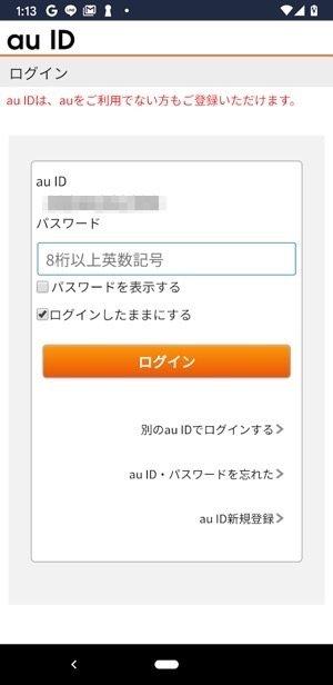 LINE IDとは