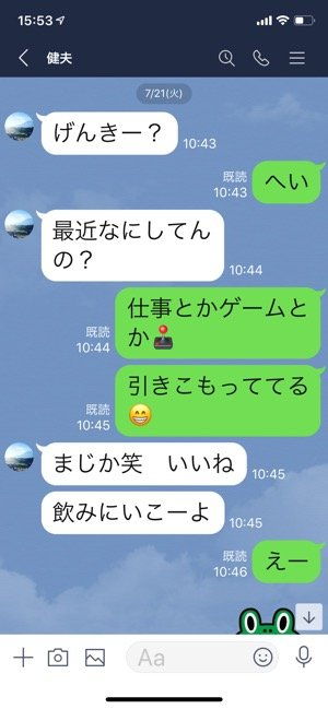 LINE 文字サイズ 変更
