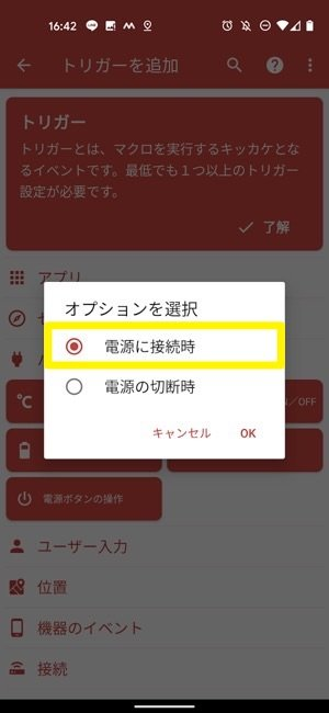 Android 充電音 変更