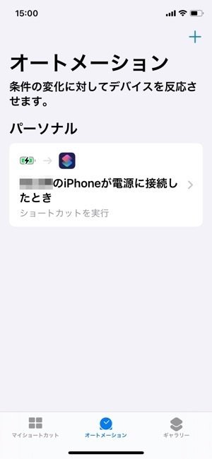 iPhone 充電音 変更