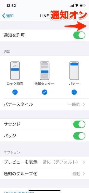 LINEアプリへの通知許可