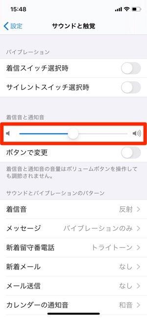 iPhone 音量変更