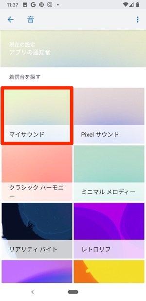 Android マイサウンド