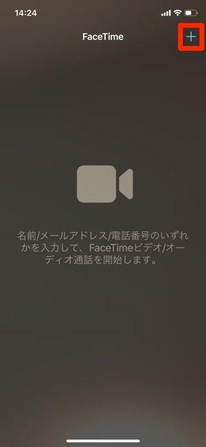 FaceTimeの発信方法