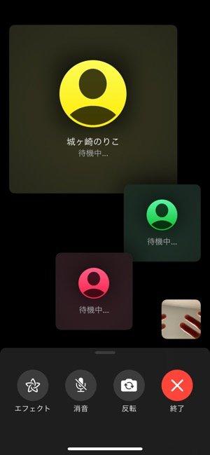 グループ通話 発信