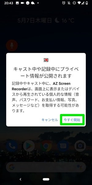 LINEビデオ通話 録画