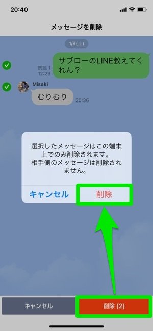 LINE メッセージ 削除