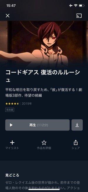 アニメ 無料で見る