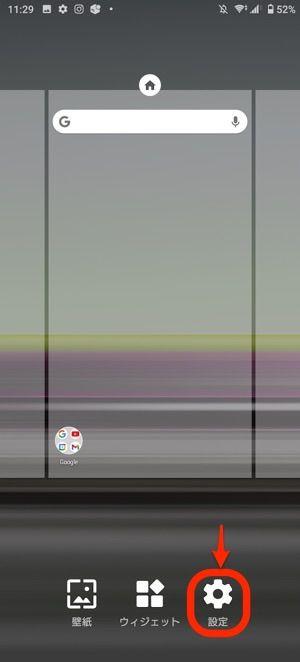 Android ステータスバー