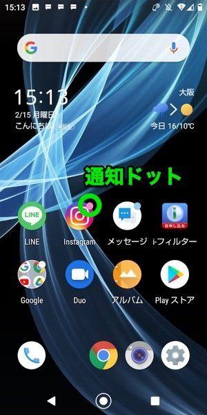 Android 通知履歴 再表示