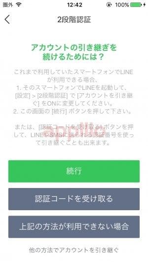LINE:2段階認証