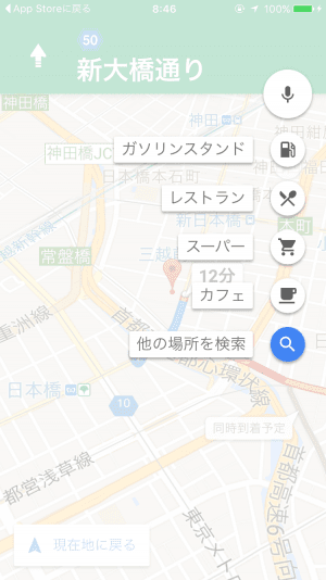 iOS版Googleマップの経由地追加機能