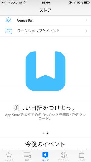 Apple Storeで無料配布されるアプリをダウンロードする