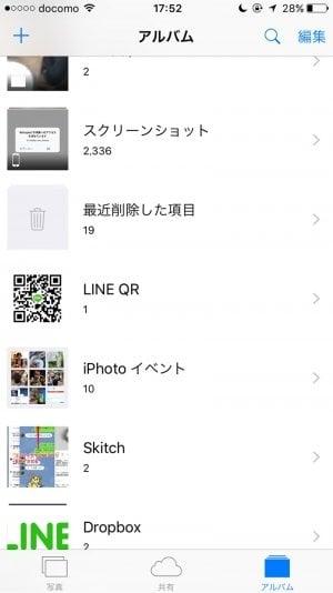 iPhoneの写真アプリにQRコード画像専用アルバムを作成